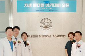 자생한방병원, 글로벌 의학교육 플랫폼 '자생메디컬아카데미' 오픈
